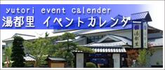 湯都里イベントカレンダー