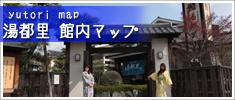 湯都里 館内マップ -群馬 高崎 京ヶ島天然温泉-