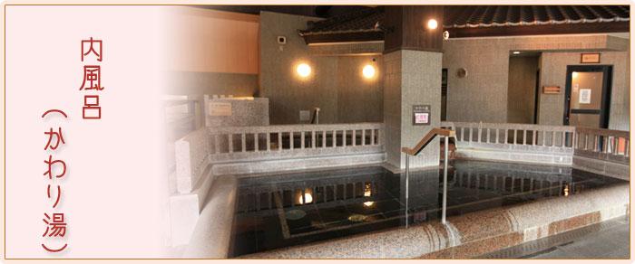 内風呂(かわり湯)