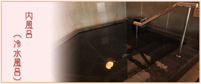 内風呂(冷水風呂)