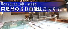 内風呂の3D画像はこちら!