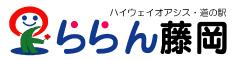 ハイウェイオアシスららん藤岡(道の駅ふじおか)